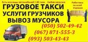 грузовые перевозки Диван Сумы. перевозка Вещи,  Стол,  Стул в Сумах