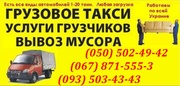 Перевозки Бетонные Изделия,  Блоки,  Плиты сумы. аренда кран манипулятор