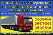 попутные грузоперевозки сумы - киев - сумы