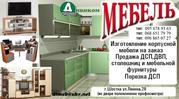 Дивиком-мебель Шостка