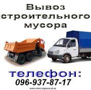Вывоз строительного мусора в Сумах. Переезды в Сумах и области.
