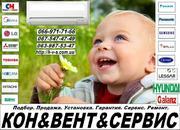 Продам в Сумах кондиционеры  вентиляция  сервис  фреон монтаж гарантия