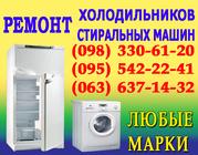 РЕмонт Холодильника СУМЫ. Мастер По РЕМОнту Холодильников в СУМАХ