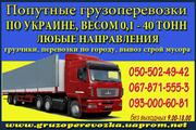 Грузоперевозки комбайна Сумы. Перевозка трактора по Сумам и Украине.