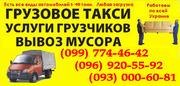 Грузоперевозки дрова Сумы. ПЕРЕВОЗКА дров,  брус в Сумах и Украине