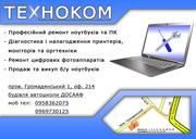 ТЕХНОКОМ (компьютери,  ноутбуки,  оргтехнiка,  продаж,  ремонт)