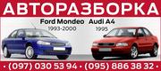 Продам запчастиФорд Мондео 1993-2000г