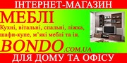 Интернет-магазин мебели bondo.com.ua