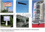 Размещение наружной рекламы г. Сумы
