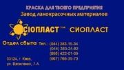 Эмаль ПФ-837 (эмаль ПФ837) краска ПФ-837 от изготовителя ЛКМ Сиопласт
