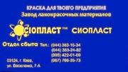 КО-84#эмаль КО-84_84КО эмаль КО84_Купить Эмаль АК-1379 ГЛ+Двухкомпонен