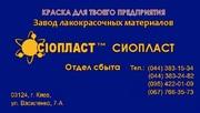 Эмаль-ХС-119*грунт ХС-119-ФЛ-03ж эмалями УР-1161,  ХС-119,  ХС+119(7)гру