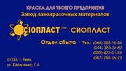 ХВ-1120 ХВ-16 ХВ 1120^ ЭМАЛЬ ХВ-1120/д- ТУ 6-10-1227-77^ ЭМАЛЬ ХВ-1120