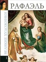 Коллекция книг из серии Великие художники