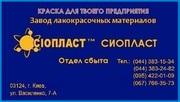 ЭМАЛЬ КО-88# ЭМАЛЯМИ КО-88 И КО-828 ЭМАЛЬ КО-88# 1&Грунтовка ЭП-057 пр