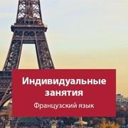 Индивидуальные занятия по французскому языку