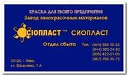 эмаль КО-168 ТУ 6-02-900-74 краска КО-828 для окраски зданий КО-174