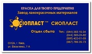 эмаль ХС-1169 ГОСТ 9355-81 грунтовка АК-070 краска МЛ-165