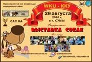 Приглашаем на Всеукраинскую ВЫСТАВКУ СОБАК всех пород