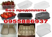Пинетки 0, 5кг 1кг для ягод клубники малины Гофротара Ящик Картон