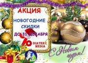Новый год прошёл а  скидки остались от Diatekc - создание сайта